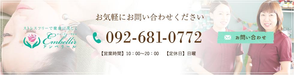 お問い合わせ TEL:092-681-0772 ビューティーサロン Embellir(アンベリール)