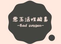 悪玉活性酸素には種類がある?!
