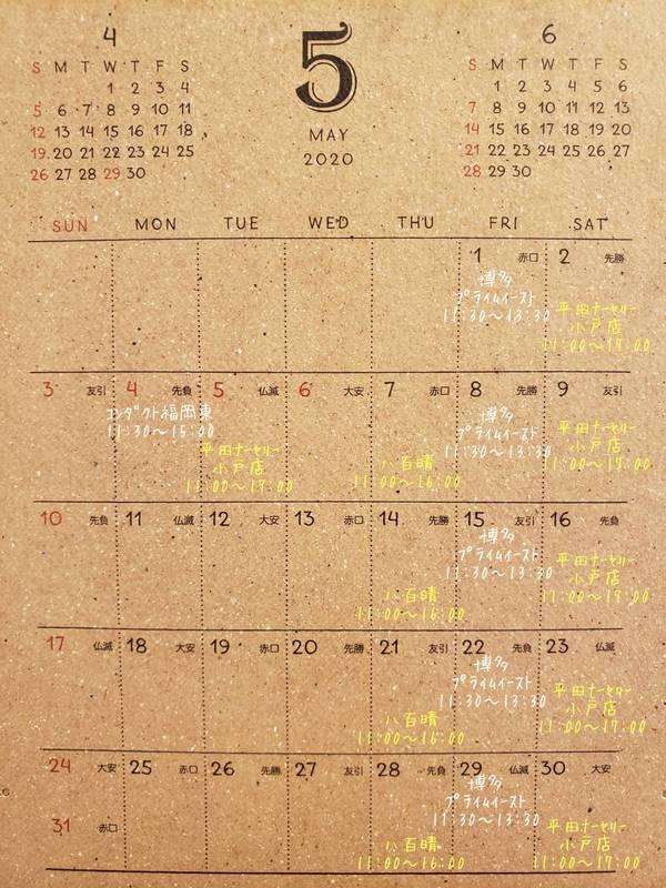 キッチンカー5月スケジュール