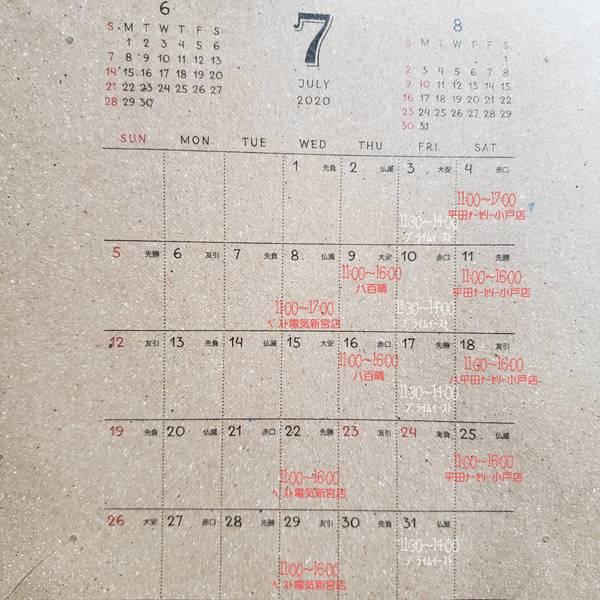 キッチンカー7月スケジュール