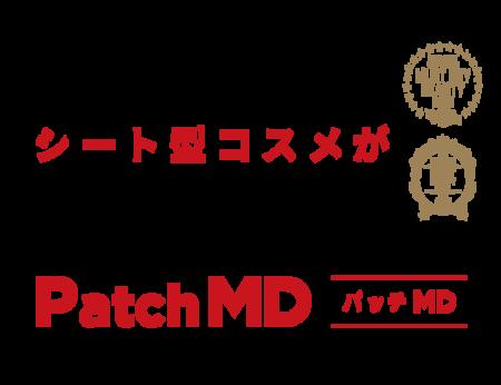 パッチMD 貼るバーン