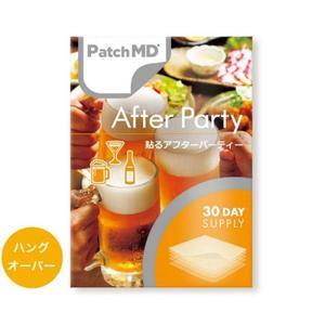 パッチMD 貼るアフターパーティー